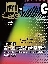 中華民國第27屆版印年畫 昇龍聚福-龍年年畫特展