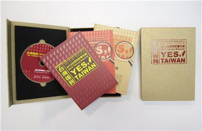 品味臺灣藝術工具箱:臺灣報到 : 2012臺灣美術雙年展(附光碟片)