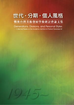 世代‧分期‧個人風格─戰後台灣美術發展學術研討會論文集
