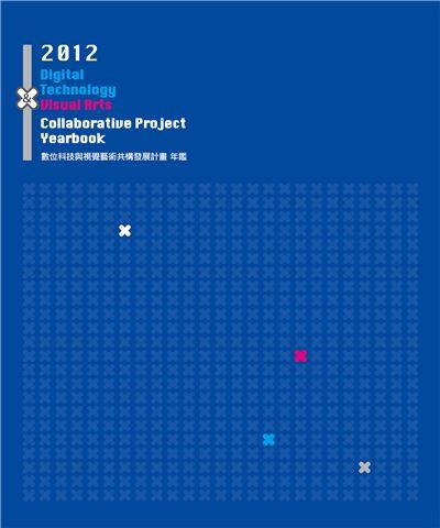 2012數位科技與視覺藝術共構發展計畫年鑑