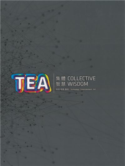 集體智慧-2012國際科技藝術展