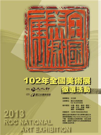 102年全國美術展