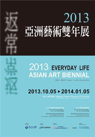 返常 : 2013亞洲藝術雙年展