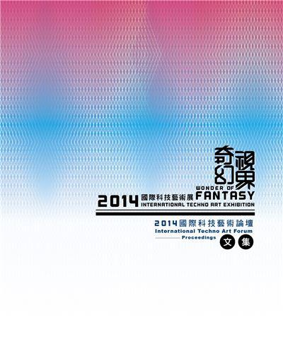 奇幻視界:2014國際科技藝術論壇文集