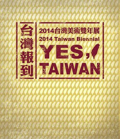 台灣報到-2014台灣美術雙年展