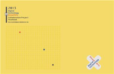 2013數位科技與視覺藝術共構發展計畫年鑑