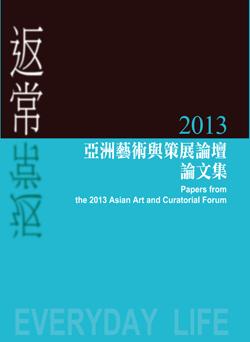 2013亞洲藝術與策展論壇 論文集