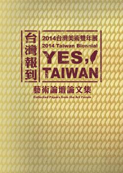 「台灣報到─2014台灣美術雙年展」藝術論壇論文集