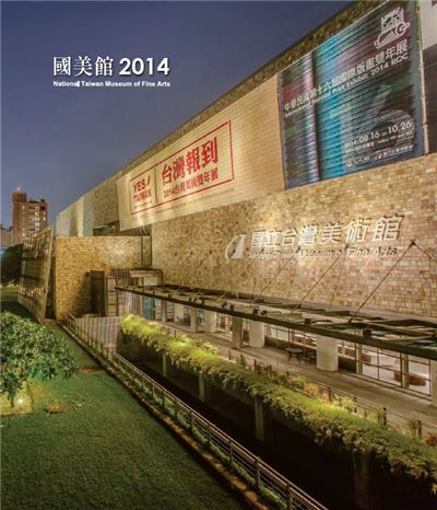 國美館2014