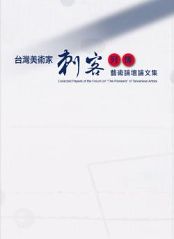 台灣美術家刺客列傳藝術論壇論文集