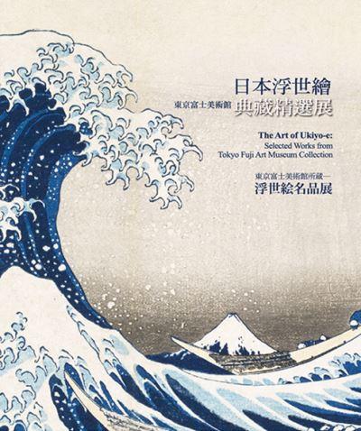 日本浮士繪-東京富士美術館典藏精選展