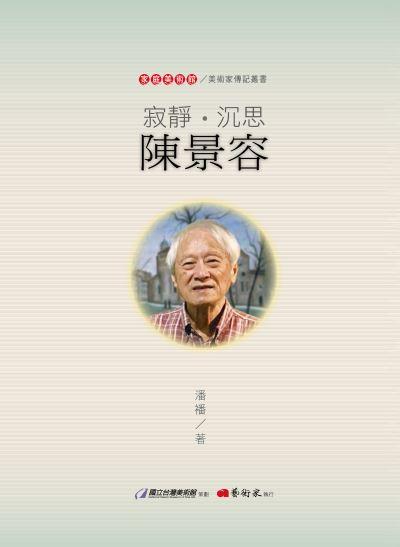 家庭美術館—美術家傳記叢書《寂靜・沉思・陳景容》