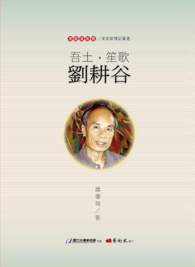 家庭美術館—美術家傳記叢書《吾土・笙歌・劉耕谷》