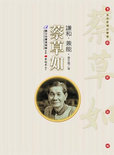 家庭美術館—美術家傳記叢書《謙和‧兼能‧蔡草如》