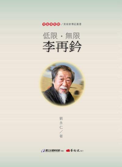 家庭美術館—美術家傳記叢書《低限・無限・李再鈐》