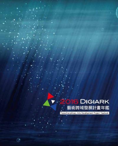 2016 Digiark藝術跨域發展計畫年鑑