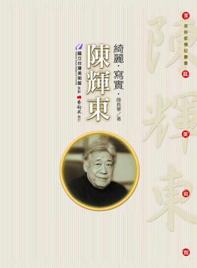 家庭美術館—美術家傳記叢書《綺麗‧寫實‧陳輝東》