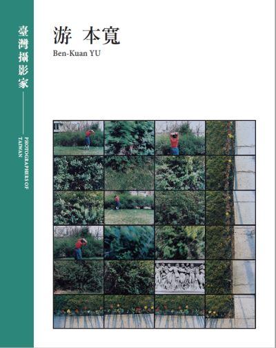 臺灣攝影家系列叢書第四輯 臺灣攝影家-游本寬