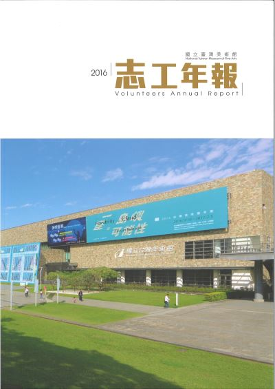 2016志工年報