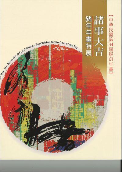 中華民國第34屆版印年畫  諸事大吉-豬年年畫特展