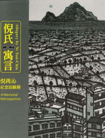 倪氏寓言:倪再沁紀念回顧展