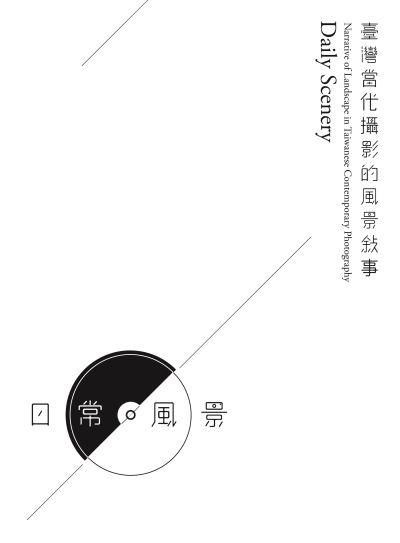 日常風景~臺灣當代藝術的風景敘事