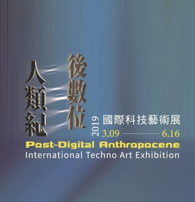 後數位人類紀—國際科技藝術展