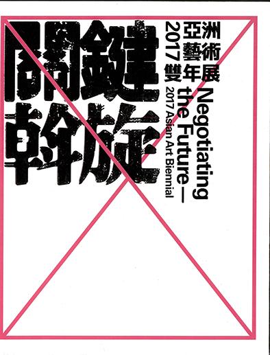 關鍵斡旋-2017亞洲藝術雙年展