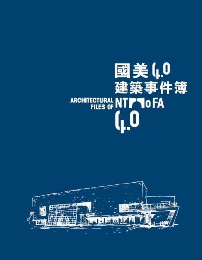 國美4.0建築事件簿