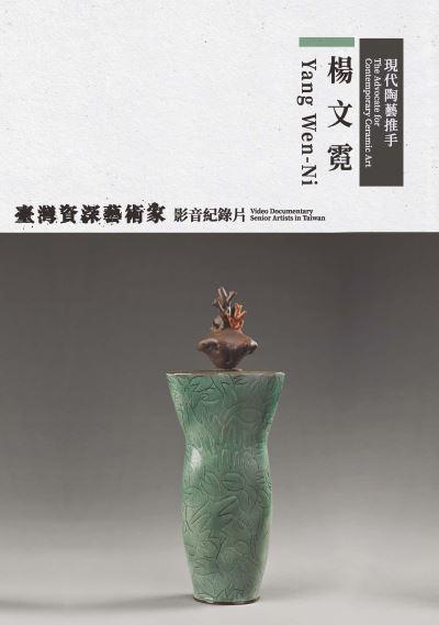 現代陶藝推手-楊文霓