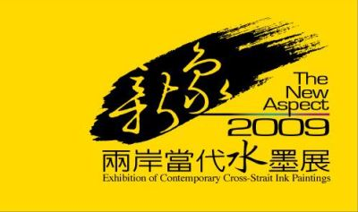 The New Aspect - 2009 Exhibition of Contemporary Cross-Strait Ink Paintings