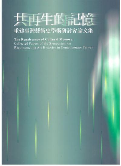 共再生的記憶-重建臺灣藝術史學術研討會論文集