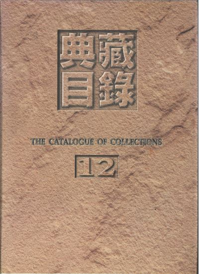 典藏目錄12