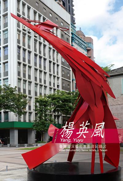 臺灣資深藝術家影音紀錄片—楊英風