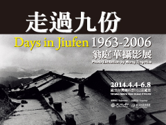 Days in Jiufen 1963-2006 : Photo Exhibition by Wong Ting-Hua