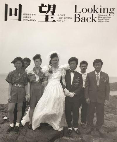 回望─臺灣攝影家的島嶼凝視1970s-1990s