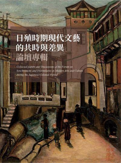 日殖時期現代文藝的共時與差異論壇專輯