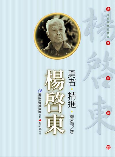 家庭美術館—美術家傳記叢書《勇者‧精進‧楊啟東》