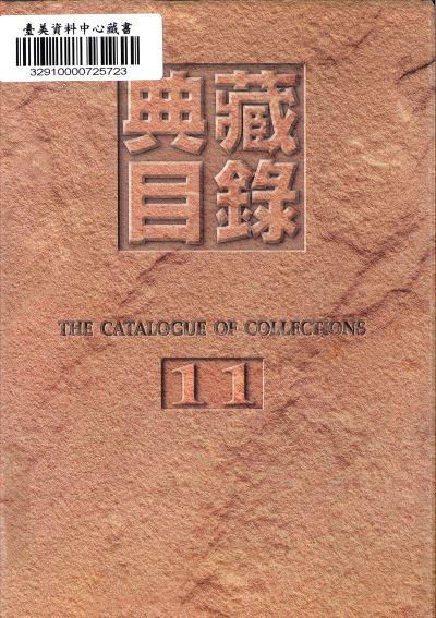 典藏目錄11