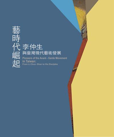 藝時代崛起李仲生與灣現代藝術發展