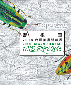 野根莖-2018台灣美術雙年展