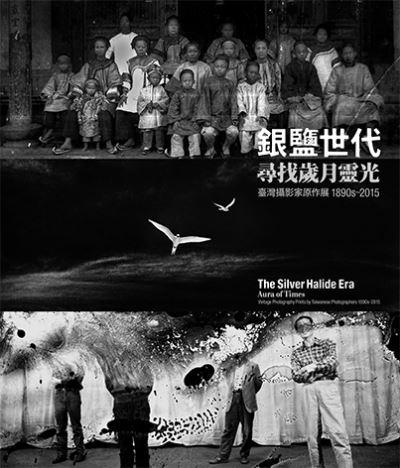 銀鹽世代-尋找歲月靈光 臺灣攝影家原作展1890s ~2015