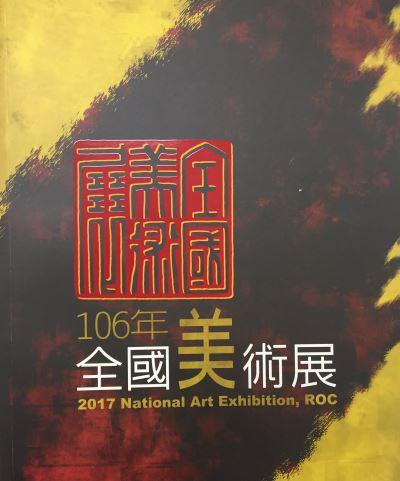 106年全國美術展