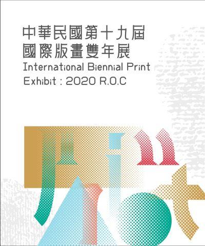 中華民國第十九屆國際版畫雙年展