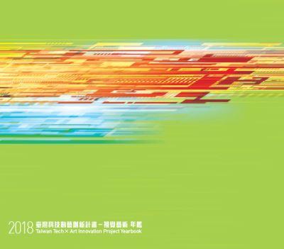 2018 臺灣科技融藝創新計劃 - 視覺藝術 年鑑