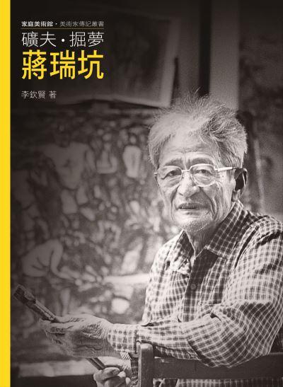 家庭美術館—美術家傳記叢書《礦夫.掘夢.蔣瑞坑》