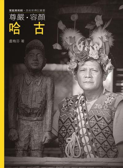 家庭美術館—美術家傳記叢書《尊嚴.容顏.哈古》