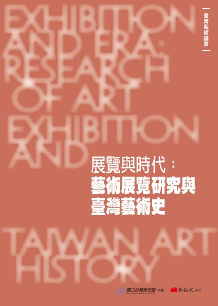 展覽與時代:藝術展覽研究與臺灣藝術史