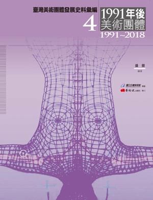 臺灣美術團體發展史料彙編──1991年後美術團體(1991-2018)
