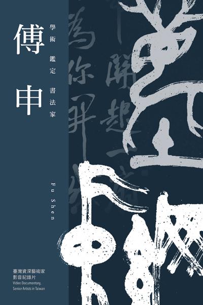 學術.鑑定.書法家-傅申
